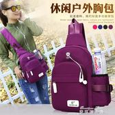 新款胸包布背包戶外運動斜背騎行包胸前旅游男女包韓版女單肩背包   麥琪精品屋