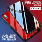 全新純色玻璃殼 小米機 紅米 Note ...
