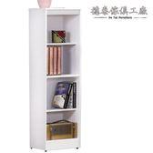 【德泰傢俱工廠】四層白色開放書櫃 A003-290-5