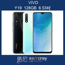 (贈卡通氣囊支架+自拍腳架)vivo Y19/128GB/6.53吋/雙卡雙待/指紋辨識/支援反向充電【馬尼通訊】
