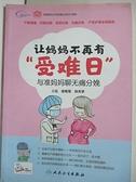 【書寶二手書T5/保健_J8Z】讓媽媽不再有受難日(與準媽媽聊無痛分娩)_徐銘軍