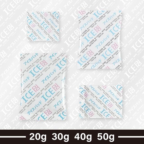【現貨】ICE Pad食品保冷劑 20 30 40 50公克 重複使用 保冰 冷藏 冷凍 食材保鮮 瑞士捲