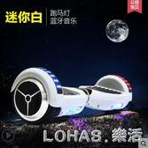 智慧電動平衡車雙輪 成人代步車兩輪體感漂移車平衡車 兒童 igo樂活生活館