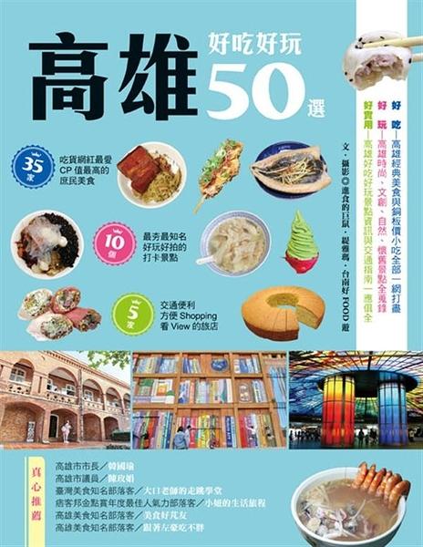 (二手書)高雄好吃好玩50選:進食的巨鼠、緹雅瑪、 台南好FOOD遊
