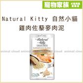 寵物家族-Natural Kitty 自然小貓 超級食物配方-雞肉佐藜麥肉泥 12gx4 (1包)