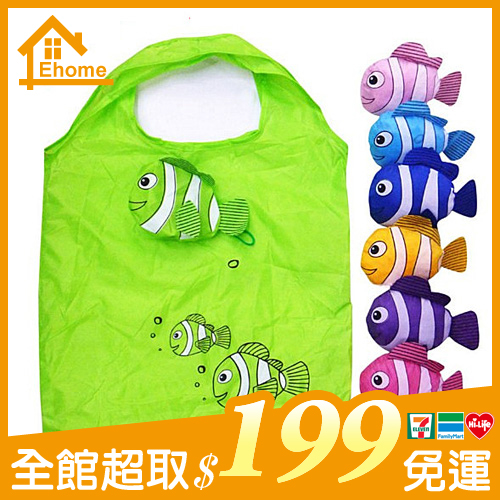 ✤宜家✤熱帶魚環保折疊收納購物袋 企業禮贈品 歡迎選購