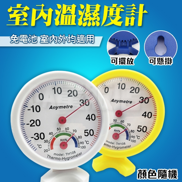 溫度計 溼度計 溫溼度計 兩用 免電池 溫度測量 環境管理 懸掛 站立 室內 室外