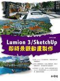 (二手書)Lumion 3/SketchUp即時景觀動畫製作