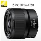 搶先預購 分零利率 3C LiFe Nikon 尼康 NIKKOR Z MC 50mm f/2.8 定焦微距鏡頭 國祥公司貨