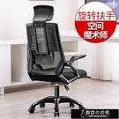 電腦椅 家用會議辦公椅升降轉椅職員學習網布座椅人體工學靠背椅子