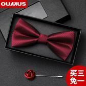 韓版西裝英倫領結男結婚婚禮新郎伴郎正裝禮服黑色紅色領結蝴蝶結【萬聖節推薦】