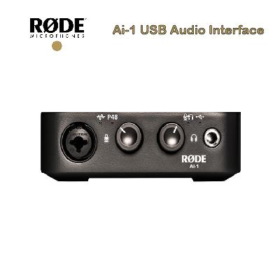 黑熊數位 RODE Ai-1 USB Audio Interface 錄音介面 K歌 直播 USB接頭
