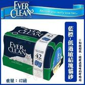 預購品*WANG*美國EVERCLEAN 低過敏結塊貓砂(藍標)42lb 高效凝結力 無刺激