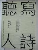 【書寶二手書T9/短篇_BC4】聽寫詩人:木焱散文集_木焱