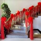 結婚婚慶用品婚禮婚房佈置樓梯扶手裝飾氣球拉花紗幔樓 【母親節禮物】