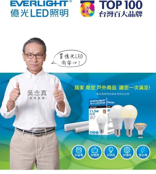 【豪亮燈飾】億光LED E27 9.5W 燈泡白光6500K(CNS認證)~客廳燈、房間燈、美術藝術燈、吸頂燈、吊扇燈