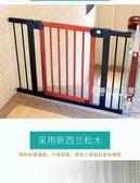 babysafe樓梯護欄兒童安全門欄實木寶寶防護欄嬰兒廚房圍欄柵欄門QM維娜斯精品屋