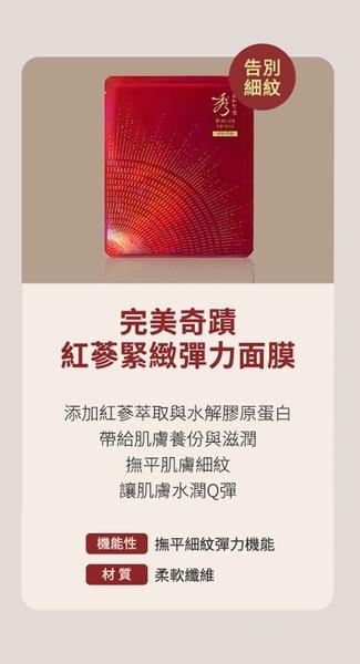 岡山戀香水~LG 秀雅韓 完美奇蹟紅蔘緊緻彈力面膜30ml~優惠價:90元