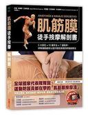 肌筋膜徒手按摩解剖書:5大部位x 10種手法x 7道程序,紓解運動疲勞&提升競技表現..
