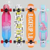長板滑板成人刷街青少年初學者舞板男女生公路四輪滑板車 【格林世家】