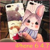 【萌萌噠】iPhone 6/6S (4.7吋) 可愛卡通龍貓兔子 超薄立體浮雕保護殼 全包透明邊軟殼 手機殼 手機套