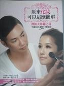 【書寶二手書T2/美容_YBN】原來化妝可以這麼簡單_羅之遠