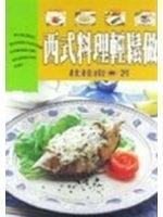 二手書博民逛書店 《西式料理輕鬆做》 R2Y ISBN:9576306043│杜桂南