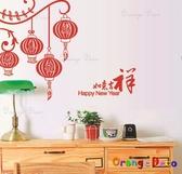 壁貼【橘果設計】如意吉祥過年 新年  DIY組合/牆貼/壁紙/客廳臥室浴室室內設計裝潢春聯