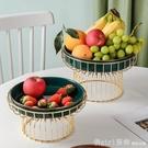 水果盤 高級水果盤輕奢風果盤歐式奢華高檔水果托盤客廳茶幾糖果盤家用 618購物節