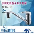 HCG 和成 KF3677TR 檯面式 生物光能 廚房龍頭 無鉛龍頭 -《HY生活館》水電材料專賣店