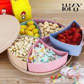 家用客廳糖果盒創意現代茶幾瓜子干果盤分格帶蓋堅果零食盒子  居家物語