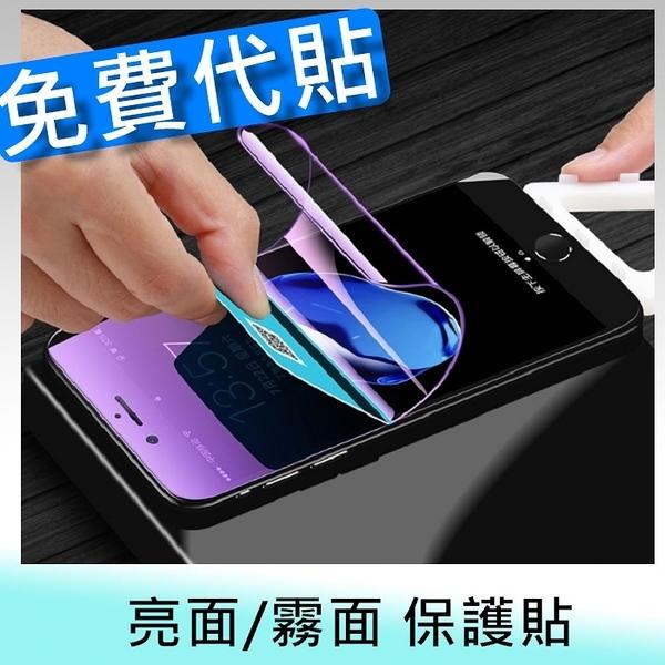 【妃航】高品質/超好貼 保護貼/螢幕貼 iPhone 9/SE2 4.7 霧面/防指紋 另有 亮面