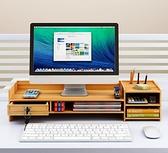螢幕架 電腦顯示器增高架子支底座屏辦公室用品桌面收納盒鍵盤整理TW【快速出貨八折鉅惠】