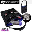 Dyson 原廠收納包 V6 V8 V7...
