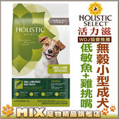 ◆MIX米克斯◆美國活力滋.無穀小型成犬 低敏魚加雞挑嘴配方4磅(1.81kg),WDJ推薦飼料