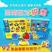 積木幼兒拼圖大塊簡單認知配對卡2-3歲幼兒園小孩早教益智力玩具WD 至簡元素