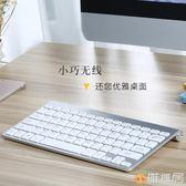 麥點小型無線鍵盤 迷你便攜USB外置可充電手提電腦移動筆記本外接 雅楓居
