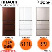 【HITACHI日立】511L 日本原裝進口變頻六門冰箱 RG520HJ