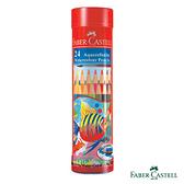 色鉛筆 FABER-CASTELL輝柏 24色棒棒筒水性色鉛筆【文具e指通】  量販團購