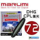 【免運費】Marumi DHG CPL 72mm 數位多層鍍膜環形偏光鏡 72 (薄框,日本製,彩宣公司貨)