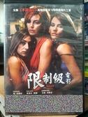 挖寶二手片-0B04-096-正版DVD-電影【限制級電影】-女版不羈夜(直購價)
