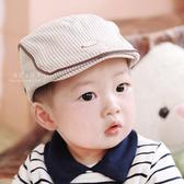 兒童貝雷帽 簡約條紋按釦貝雷帽 童帽 扁帽