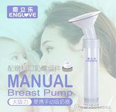 恩立樂針筒式手動吸奶器孕產婦大吸力吸乳器簡易擠乳器贈送奶嘴組  夏洛特