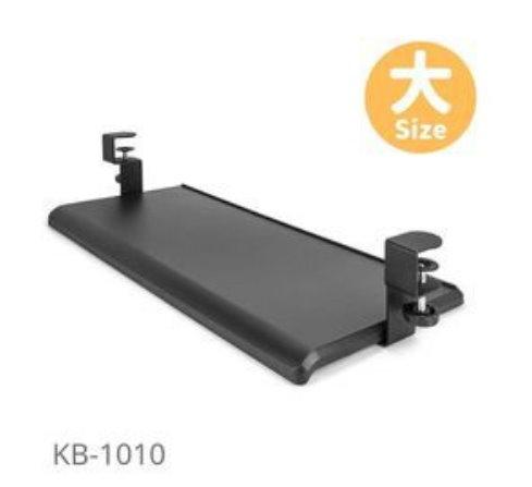 (現貨供應)AIDATA愛得他 人體工學鍵盤架/70*31cm KB-1010 台灣製造 鍵盤抽屜 鍵盤架 免鑽孔 鍵盤架推薦