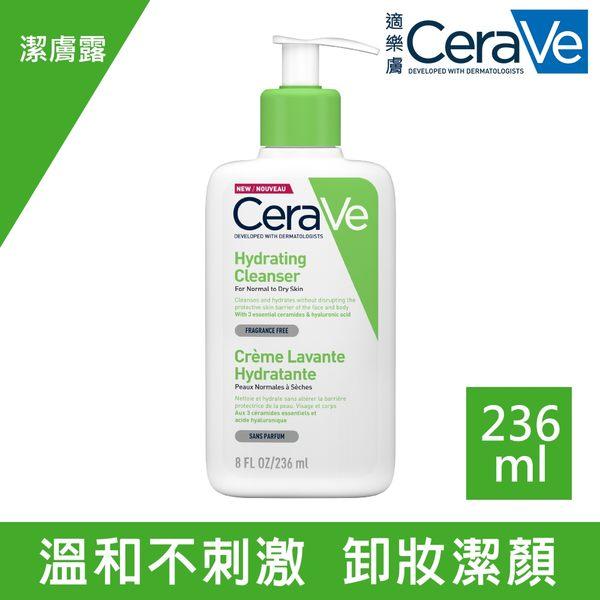 CeraVe輕柔保濕潔膚露236ml