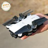 遙控飛機折疊航拍無人機高清專業遙控飛機四軸飛行器直升機充電耐摔成人jy【好康八八折】