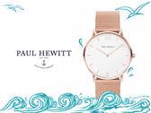 【時間道】PAUL HEWITT  SAILOR LINE簡約中性腕錶 /白面玫金殼米蘭帶 (PH-SA-R-ST-W-4M)免運費