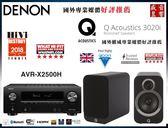 盛昱音響 『日本DENON AVR-X2500H環繞擴大機+英國 Q Acoustics 3020i 書架喇叭』現貨