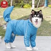 寵物狗狗尾巴全包雨衣護肚四腳大狗金毛鬆獅羅威納哈士奇阿拉斯加