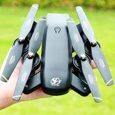 無人機 高清航拍機折疊無人機航拍高清專業超長續航飛機兒童遙控四軸飛行器男孩玩具 免運 Igo